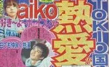 aikoと国分太一の熱愛