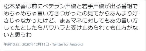 松本梨香のパワハラ疑惑