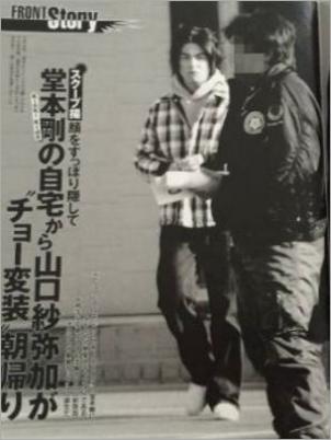 堂本剛と山口紗弥加