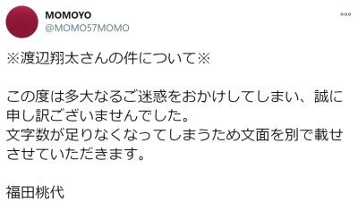 福田桃代twitter