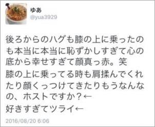ゆな 渡辺 翔太
