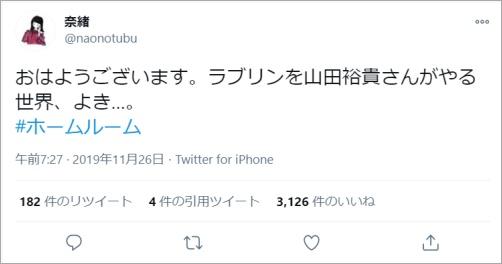 山田裕貴の歴代彼女は奈緒