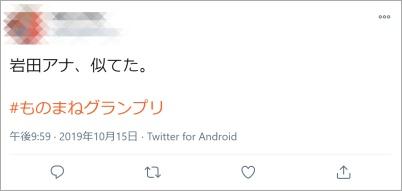 菅野美穂ものまね2