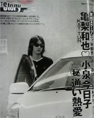 亀梨小泉今日子のフライデー画像