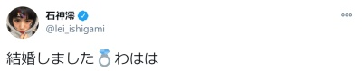 石神澪結婚発表