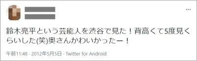 鈴木亮平の嫁の目撃ツイート