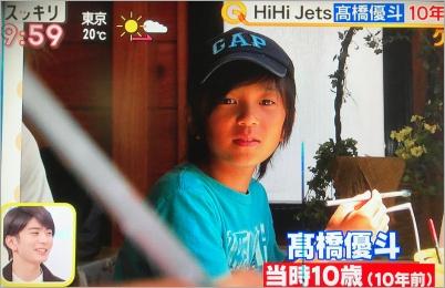 高橋10歳
