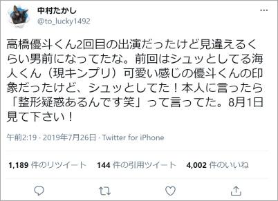 高橋ダウンタウンDX2