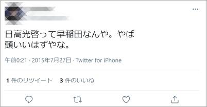日高早稲田