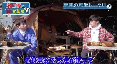 藤森慎吾と濱口優YouTube動画