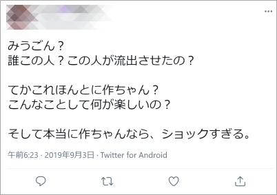 作間ファン3