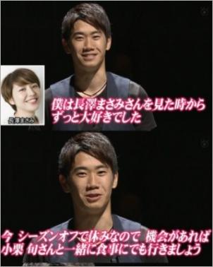 香川真司「とんねるずのみなさんのおかげでした」