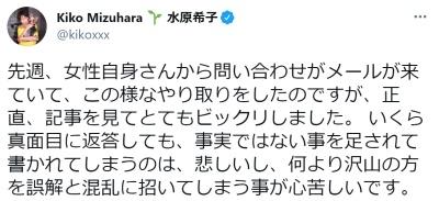 水原希子twitter
