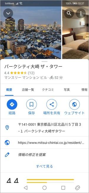 キンプリ神宮寺勇太の自宅マンションはパークシティ大崎