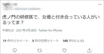 虎ノ門ツイート