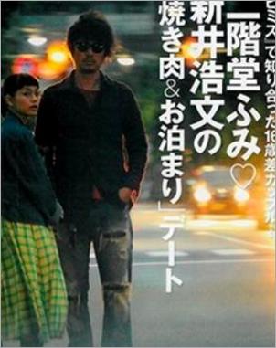 二階堂ふみと新井浩文「FRYDAY」2