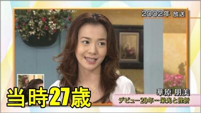 華原27歳