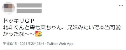 松村北斗と森七菜のドッキリについてのtweet