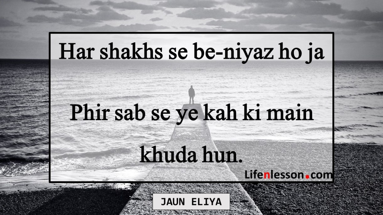 Urdu poems Jaun Eliya