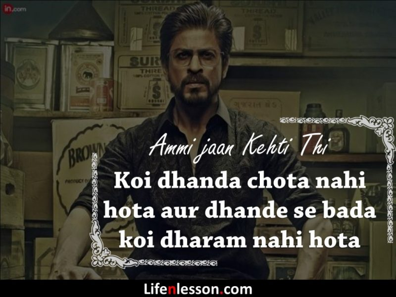Image result for shahrukh khan raees quotes