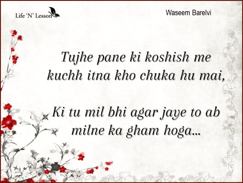 Waseem Barelvi Shayari
