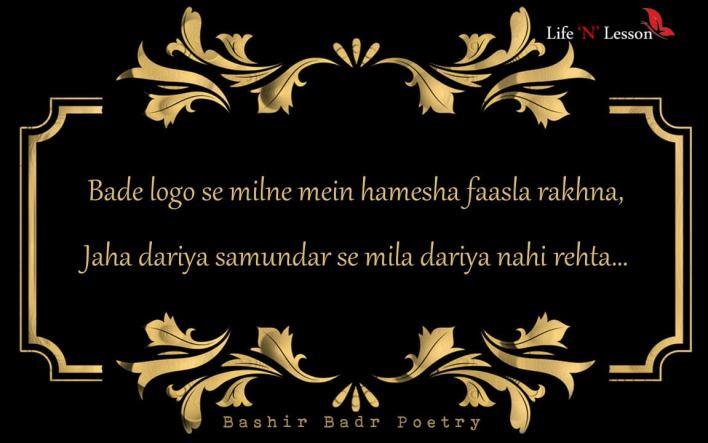 Basir Badr Shayari