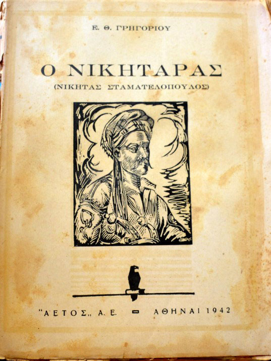 ", Nikitaras: the legendary ""eater of the Turks"""