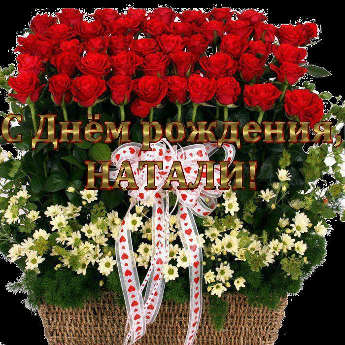 Картинка цветы для натальи