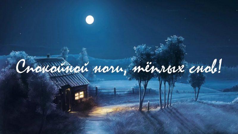 Зимняя ночь картинки с надписями
