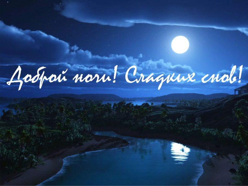 Своими руками, картинки спокойной ночи с надписью красивая природа