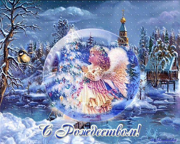 Поздравления с Рождеством: открытки с Рождеством, анимация, гифки, красивые