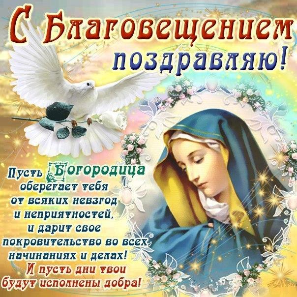 С благовещением пресвятой богородицы благовещение гифы