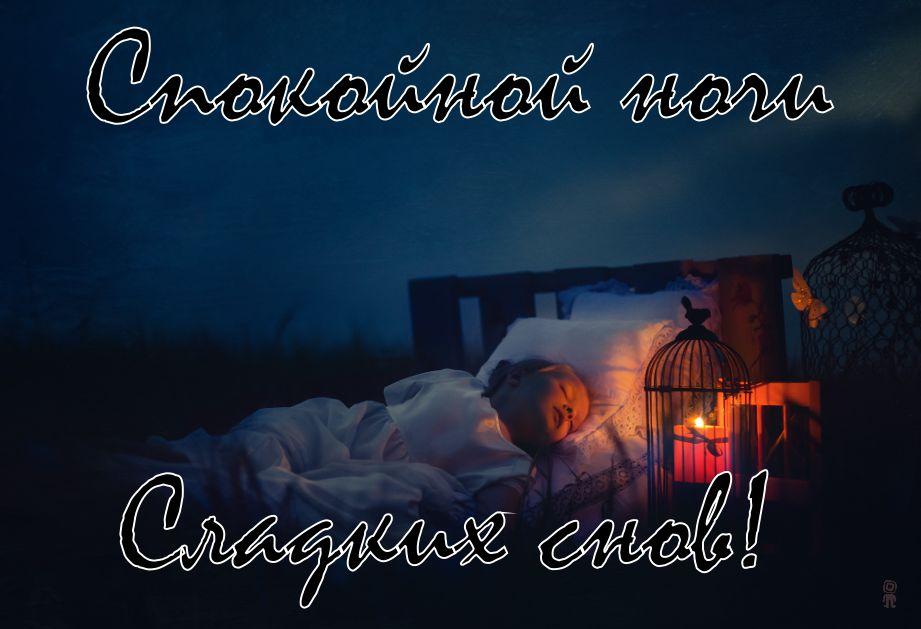 Открытка, открытки ночная москва и слова доброй ночи