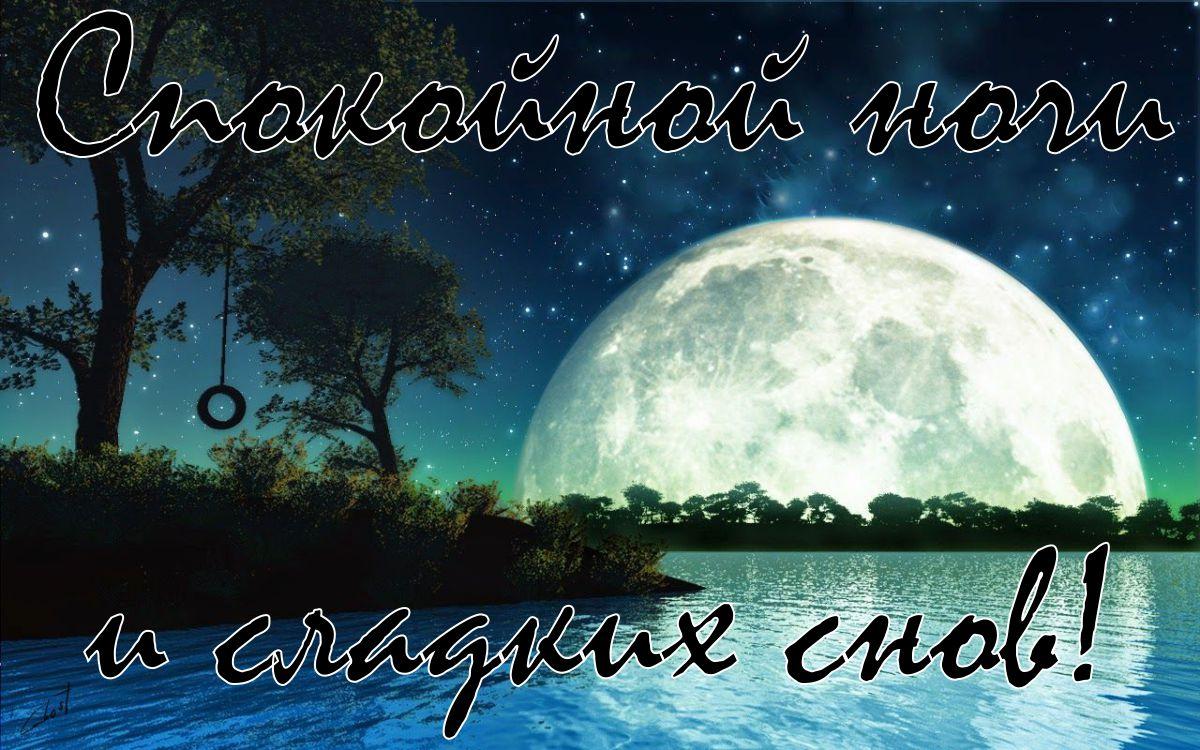 Картинки спокойной ночи милая красивая, записи картинка
