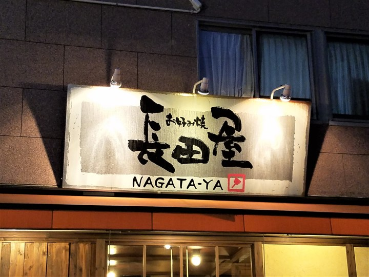 Nagata-Ya, Japan