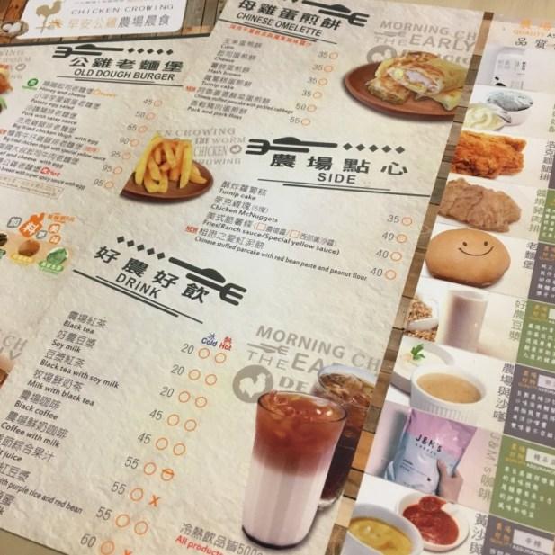 【彰化早餐】早安公雞農場晨食|主打餐浩克雞排老麵堡|酥脆蛋餅片
