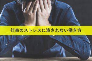 仕事のストレス解消法20選!仕事のストレスで潰されない働き方とは?