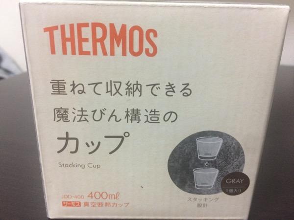 サーモスマグカップ1