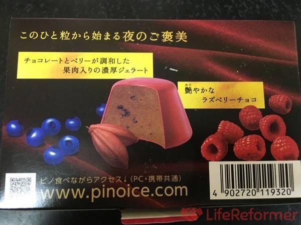 ピノ ベルベットショコラ6