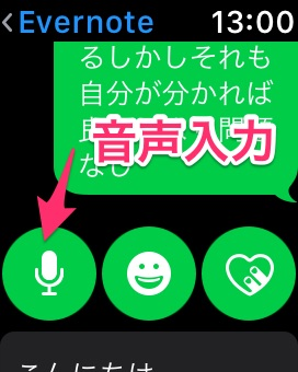 AppleWatchでメモにメッセージアプリ 2