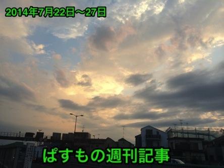 田舎者の自分には空が見えると嬉しい!【週刊LR】2014/07/27