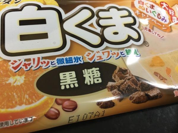 白くま!?いや茶くま!?センタン『白くま 黒糖』ファミマ限定販売が久しぶりに感動する美味しさです!