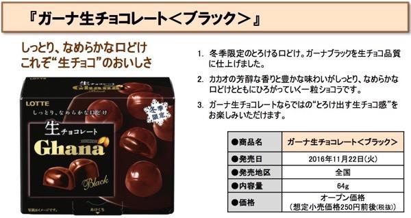 ガーナ生チョコレート ブラック