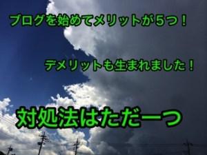 ブログを始めた事で生まれたデメリットが3つ!それに対する対処法は1つ!#七ブ侍 #金曜日