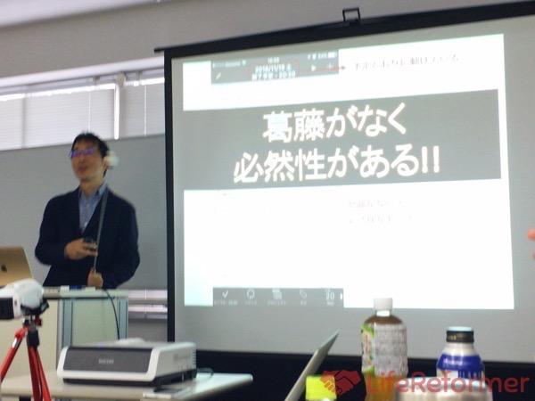 東京ライフハック研究会Vol16 2