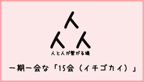 第2回【15会】参加表明します!出会いを求めたイベントに参加する意義とは? #15会