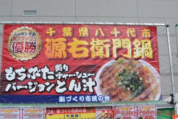 ニッポン全国鍋グランプリ 1