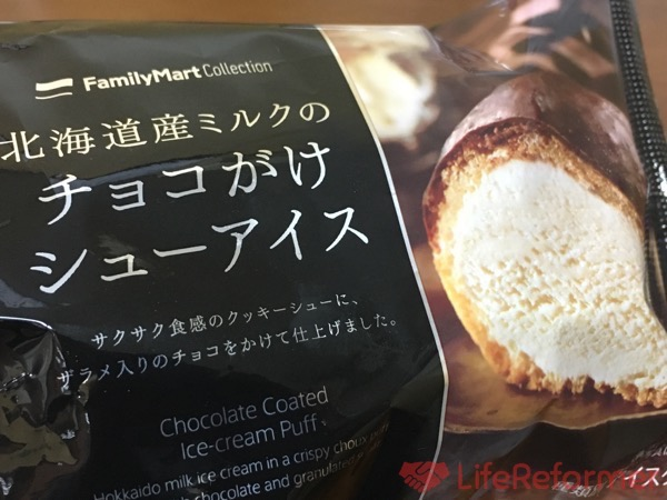 北海道産ミルクのチョコがけシューアイス 2