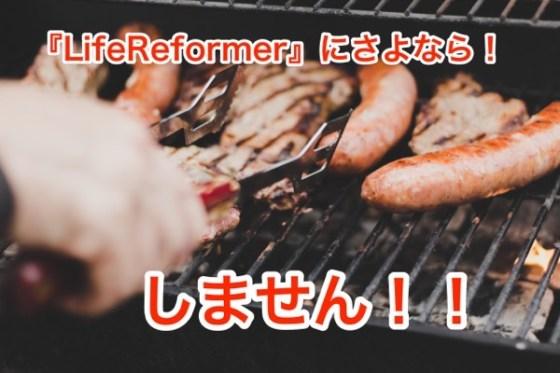 嘘ついてごめんなさい!『LifeReformer』にさよならしません!ブログタイトル変更中止です!