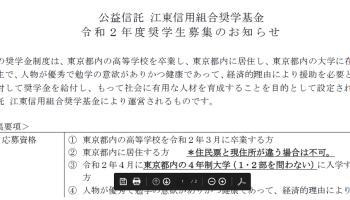 江東 信用 組合